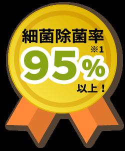 最近除菌率95%以上